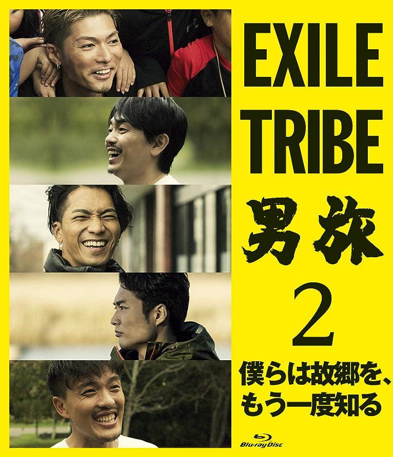 製造業自己通り抜ける【Amazon.co.jp限定】EXILE TRIBE 男旅2  僕らは故郷を、もう一度知る(Blu-ray Disc2枚組)(スペシャルDVD付「メイキング映像~『男旅』撮影現場のウラ側みせます! 」)