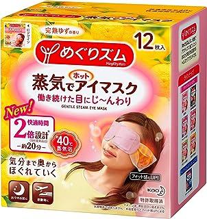 KAO Megurhythm Steam Warm Eye Mask Citrus New Formula 12 Sheets