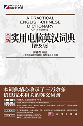 实用电脑英汉词典