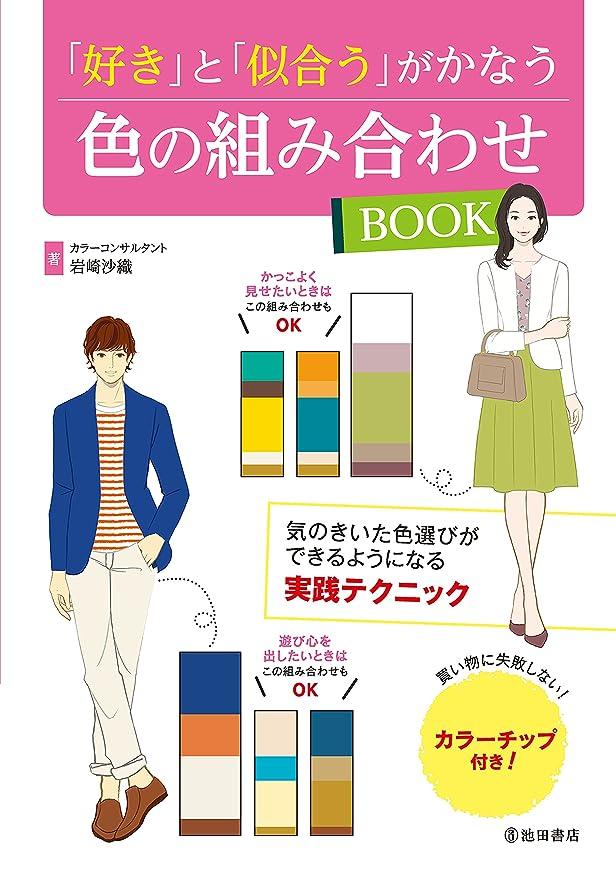 プラカードスチュワード災難「好き」と「似合う」がかなう 色の組み合わせBOOK (池田書店)
