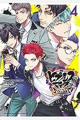 ヒプノシスマイク-Division Rap Battle-side D.H&B.A.T(4)限定版 (マガジンポケットコミックス) Kindle版