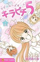 表紙: マジカル★ドリーム キラピチ5 2巻 (ピチコミックス) | 水沢 めぐみ