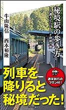 表紙: 秘境駅の歩き方 この週末で行けるプチ探検の旅 (SB新書) | 牛山 隆信