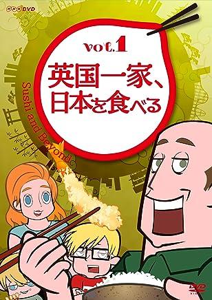 英国一家、日本を食べる Vol.1 [DVD]