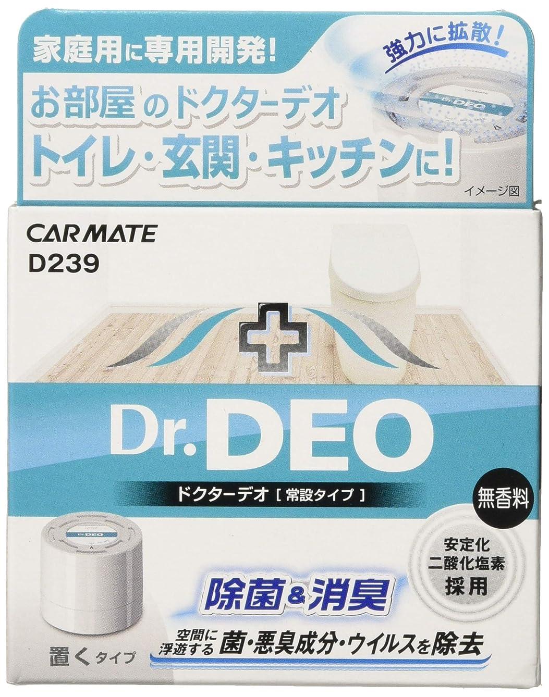 かもしれない新鮮な秘密のカーメイト 家庭用 除菌消臭剤 ドクターデオ Dr.DEO トイレ?玄関用 置き型 約2.5か月持続 無香 安定化二酸化塩素 130g D239