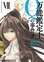 万能鑑定士Qの事件簿 VII (角川コミックス・エース)