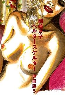 ヘルタースケルター 分冊版(5) (FEEL COMICS)