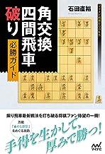 表紙: 角交換四間飛車破り 必勝ガイド (マイナビ将棋BOOKS)   石田 直裕