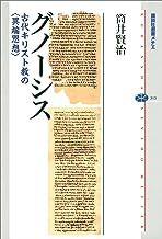 表紙: グノーシス 古代キリスト教の〈異端思想〉 (講談社選書メチエ) | 筒井賢治