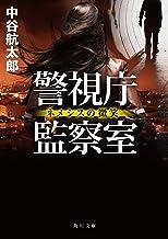 表紙: 警視庁監察室 ネメシスの微笑 (角川文庫) | 中谷航太郎