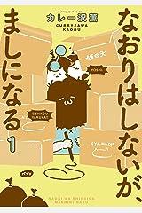 なおりはしないが、ましになる(1) (ビッグコミックススペシャル) Kindle版