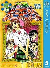 表紙: 太臓もて王サーガ 5 (ジャンプコミックスDIGITAL) | 大亜門