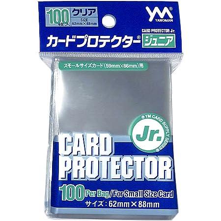 カードプロテクタージュニア (対応カードサイズ:62mm×88mm)