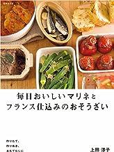 表紙: 毎日おいしいマリネとフランス仕込みのおそうざい | 上田淳子
