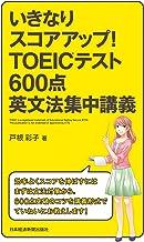 表紙: いきなりスコアアップ!TOEIC(R) テスト600点英文法集中講義 (日本経済新聞出版) | 戸根彩子