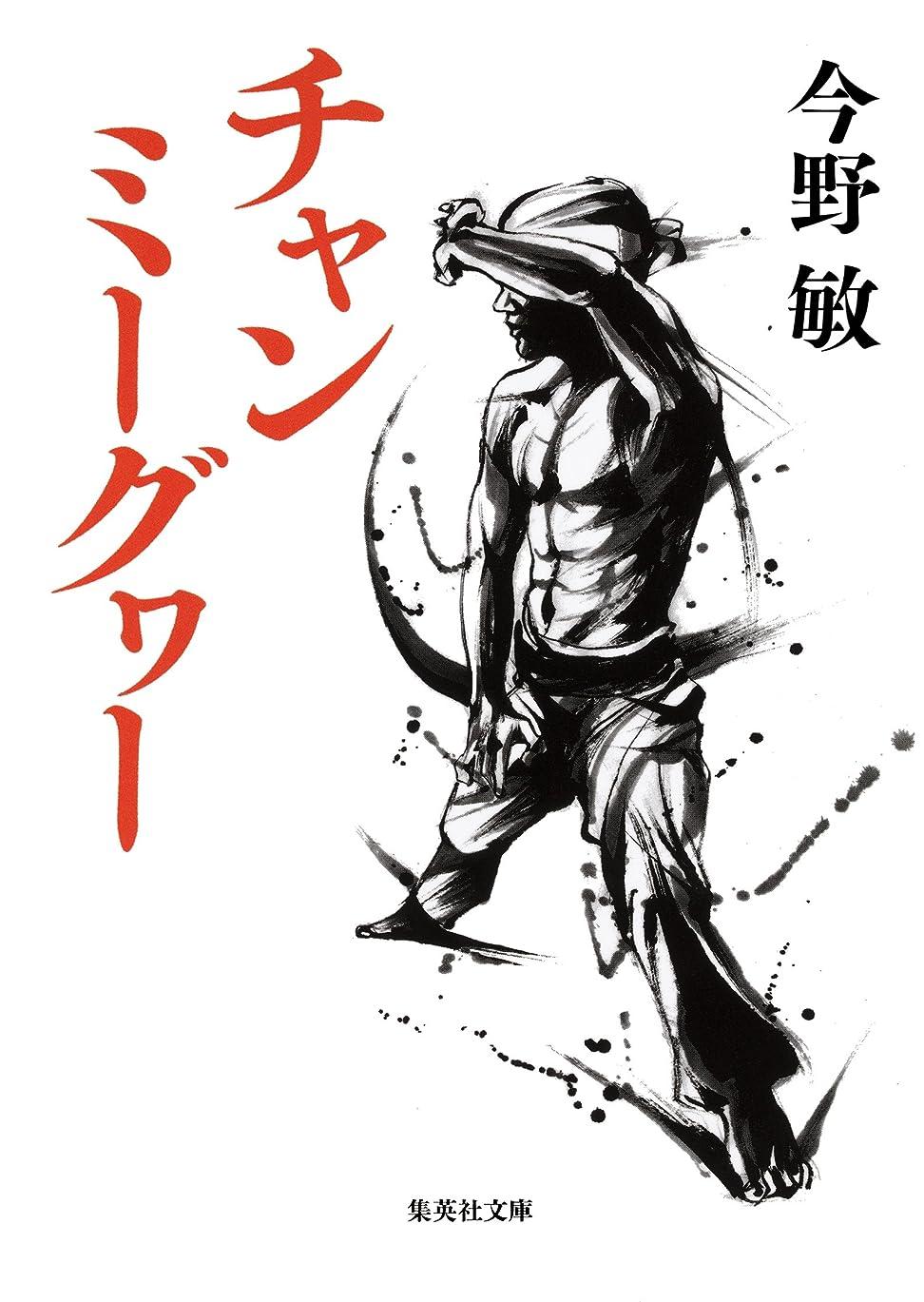 貞適度な宮殿チャンミーグヮー 琉球空手シリーズ (集英社文庫)