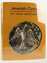 jewish coins of the second temple period