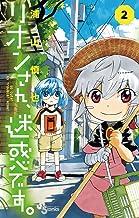 表紙: リオンさん、迷惑です。(2) (少年サンデーコミックス) | 浦山慎也