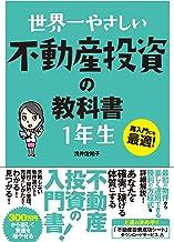 表紙: 世界一やさしい 不動産投資の教科書 1年生 | 浅井 佐知子