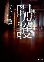 表紙: 呪護 (角川書店単行本) | 今野 敏