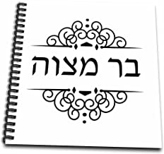 3dRose db_165031_2 Bar Mitzvah Written in Hebrew Writing Black and White Fancy Ivrit Text-Memory Book, 12 by 12-Inch