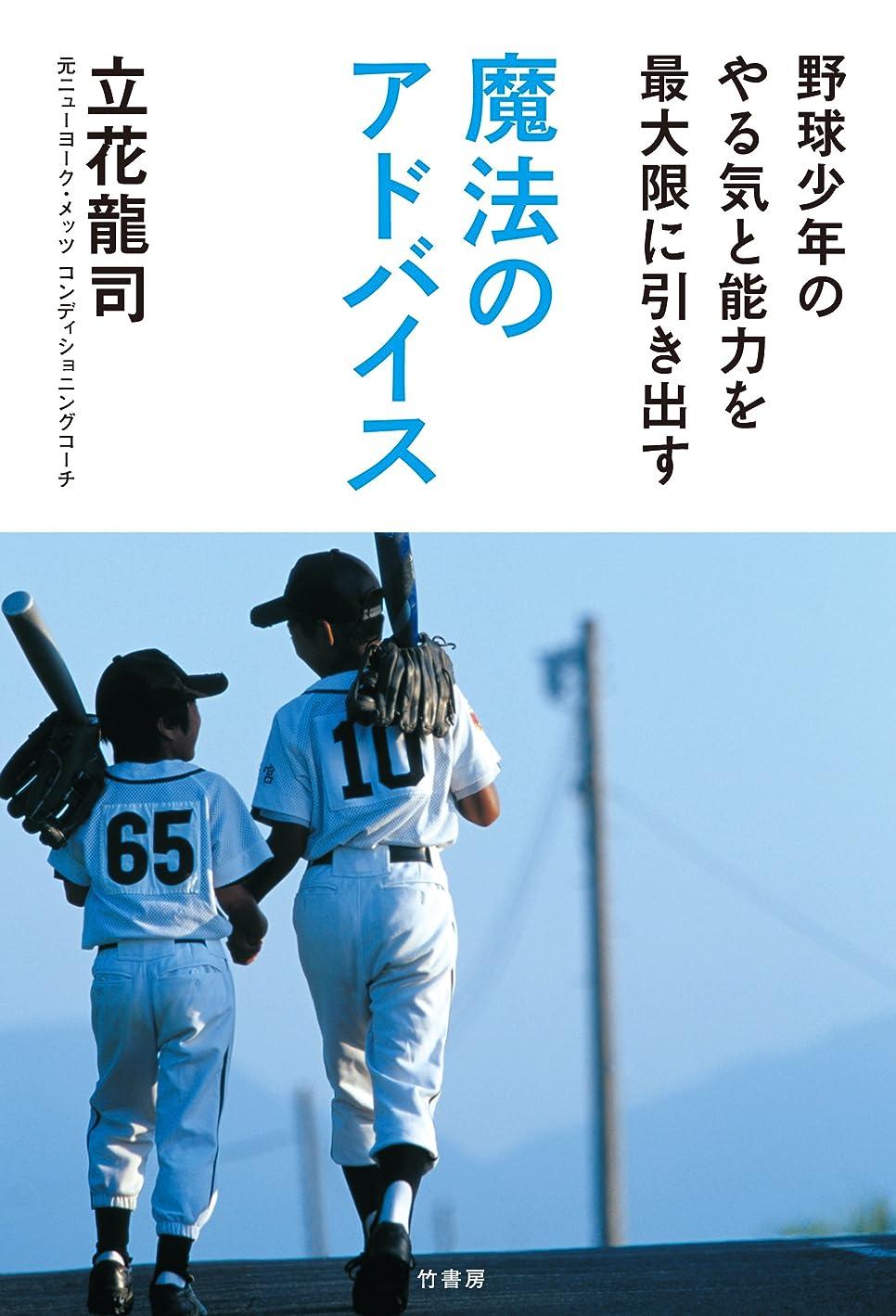 捧げるメッシュ男やもめ野球少年のやる気と能力を最大限に引き出す魔法のアドバイス