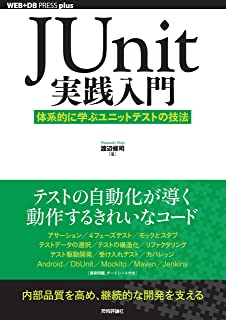 JUnit実践入門 ── 体系的に学ぶユニットテストの技法 WEB+DB PRESS plus