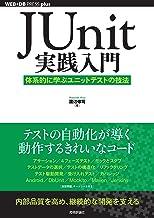 表紙: JUnit実践入門 ── 体系的に学ぶユニットテストの技法 WEB+DB PRESS plus | 渡辺 修司