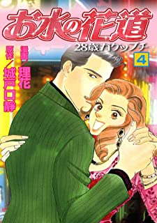 お水の花道(4) (スリースターズ・コミック)