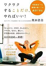 表紙: 失敗続きでも要領が悪くても成功できる ワクワクすることだけ、やればいい! | 奥田 浩美