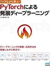 表紙: つくりながら学ぶ!PyTorchによる発展ディープラーニング | 小川 雄太郎