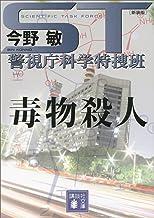 表紙: ST 警視庁科学特捜班 毒物殺人<新装版> (講談社文庫)   今野敏
