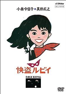 「快盗ルビイ」 HDニューマスター版 [DVD]