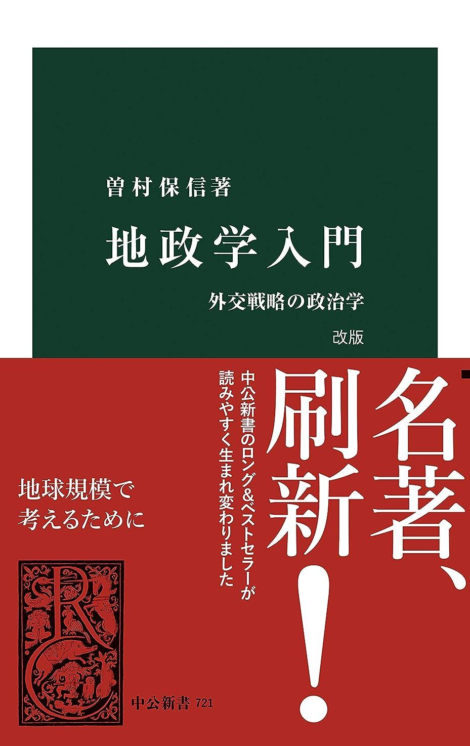 たるみやめる占める地政学入門 改版 外交戦略の政治学 (中公新書)