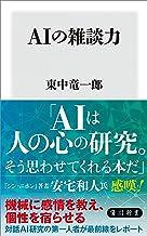 AIの雑談力 (角川新書)