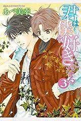 君は僕を好きになる(3)【おまけ漫画付き】 (あすかコミックスCL-DX) Kindle版