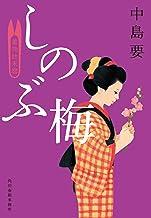 表紙: しのぶ梅 着物始末暦 (時代小説文庫) | 中島要