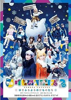 舞台「けものフレンズ」2~ゆきふるよるのけものたち~ [DVD]