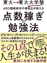 表紙: 東大→東大大学院→600個超保有の資格王が教える 点数稼ぎの勉強法 | 鈴木 秀明