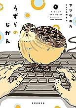 表紙: うずらのじかん1 (リュエルコミックス) | 上田 恵介