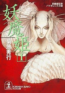 妖魔姫(1・2・3合冊版)