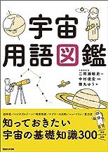 表紙: 宇宙用語図鑑 | 中村俊宏
