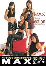 表紙: MAX ファースト写真集 『 collection 』 | MAX