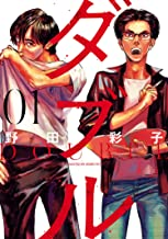 表紙: ダブル(1) (ヒーローズコミックス ふらっと) | 野田彩子