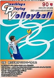 コーチング&プレイング・バレーボール(CPV)90号