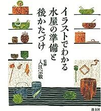 表紙: イラストでわかる水屋の準備と後かたづけ | 入江宗敬