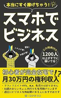 【本当にすぐ稼げちゃう!】スマホでビジネス: 初心者が完全在宅で月30万円の権利収入!?