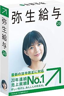 弥生給与 20 【最新】 法令改正対応  パッケージ版