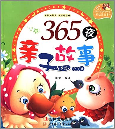 365夜亲子故事(春季篇)(0-5岁)(彩绘注音本)