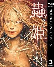 表紙: 蟲姫 3 (ヤングジャンプコミックスDIGITAL) | 外薗昌也
